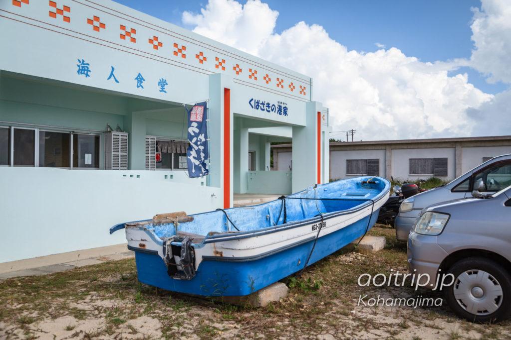 小浜島 細崎港にある東日本大震災で流された漁船