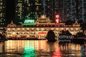香港 ジャンボキングダム