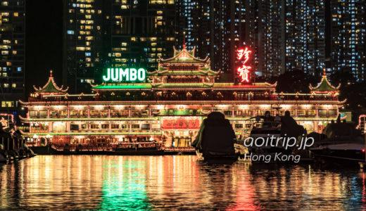 ジャンボキングダム(香港の水上レストラン、珍寶王國)