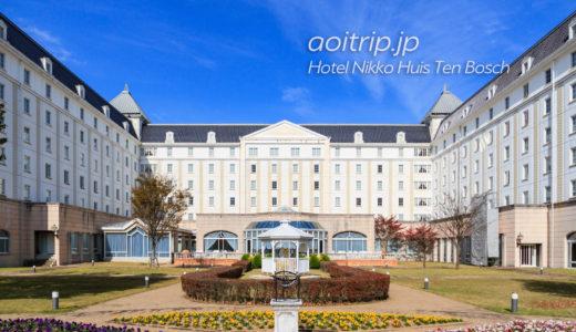 ホテル日航ハウステンボス宿泊記(長崎)