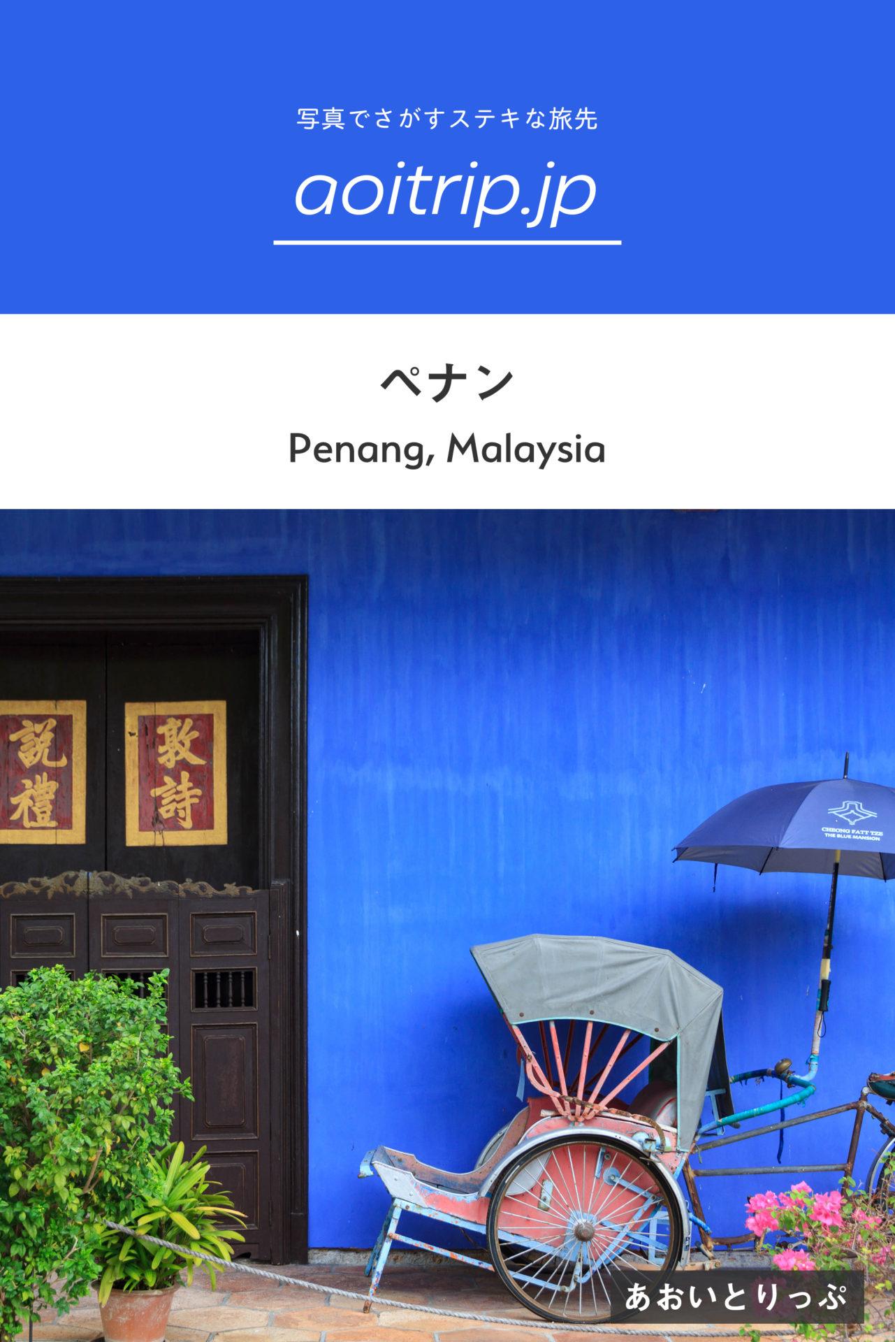 ペナン島ジョージタウン観光の見どころ(マレーシア) Penang, Malaysia