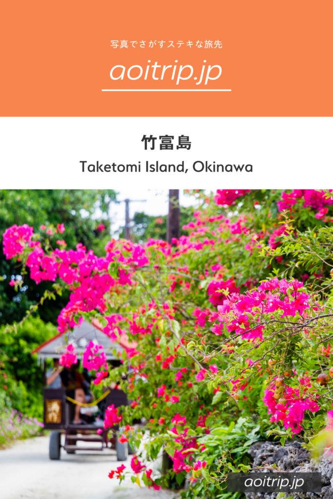 竹富島 観光の見どころ(沖縄・八重山諸島)
