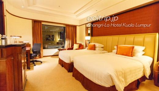 シャングリラ ホテル クアラルンプール宿泊記|Shangri-La Hotel Kuala Lumpur
