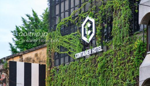 コンテナ ホテル イポー宿泊記|Container Hotel Ipoh