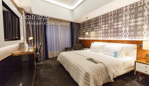 ル メリディアン クアラルンプール宿泊記|Le Méridien Kuala Lumpur