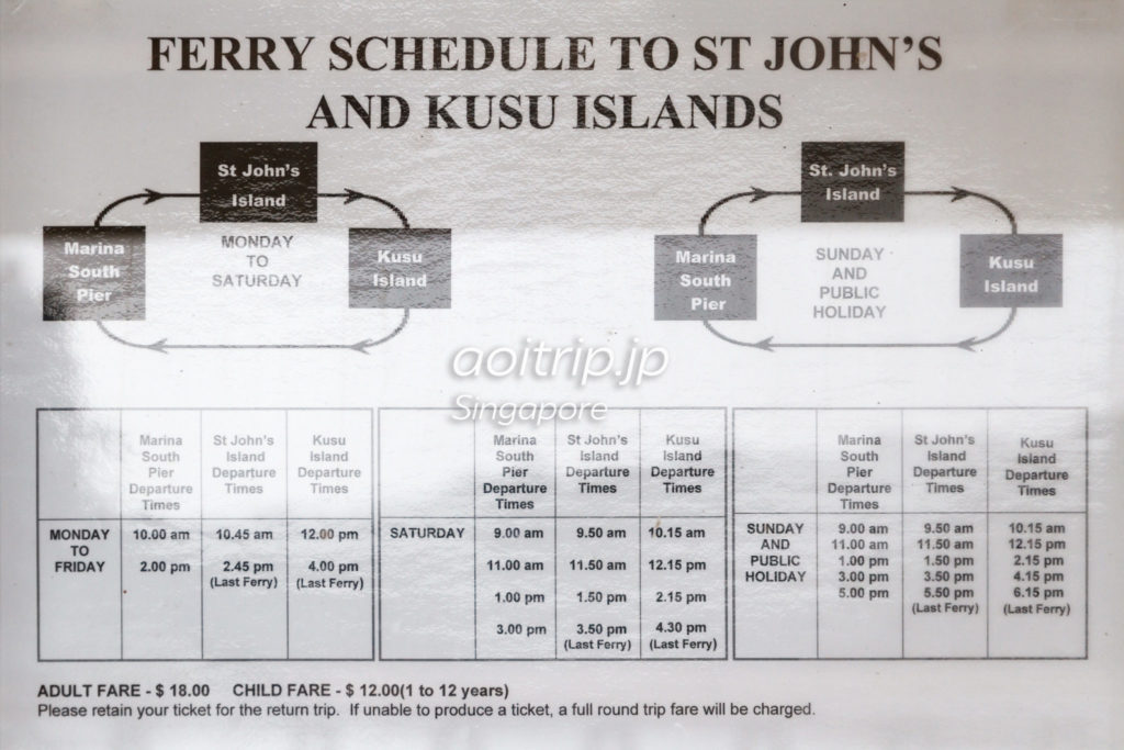 セントジョンズ島・クス島フェリーのスケジュール