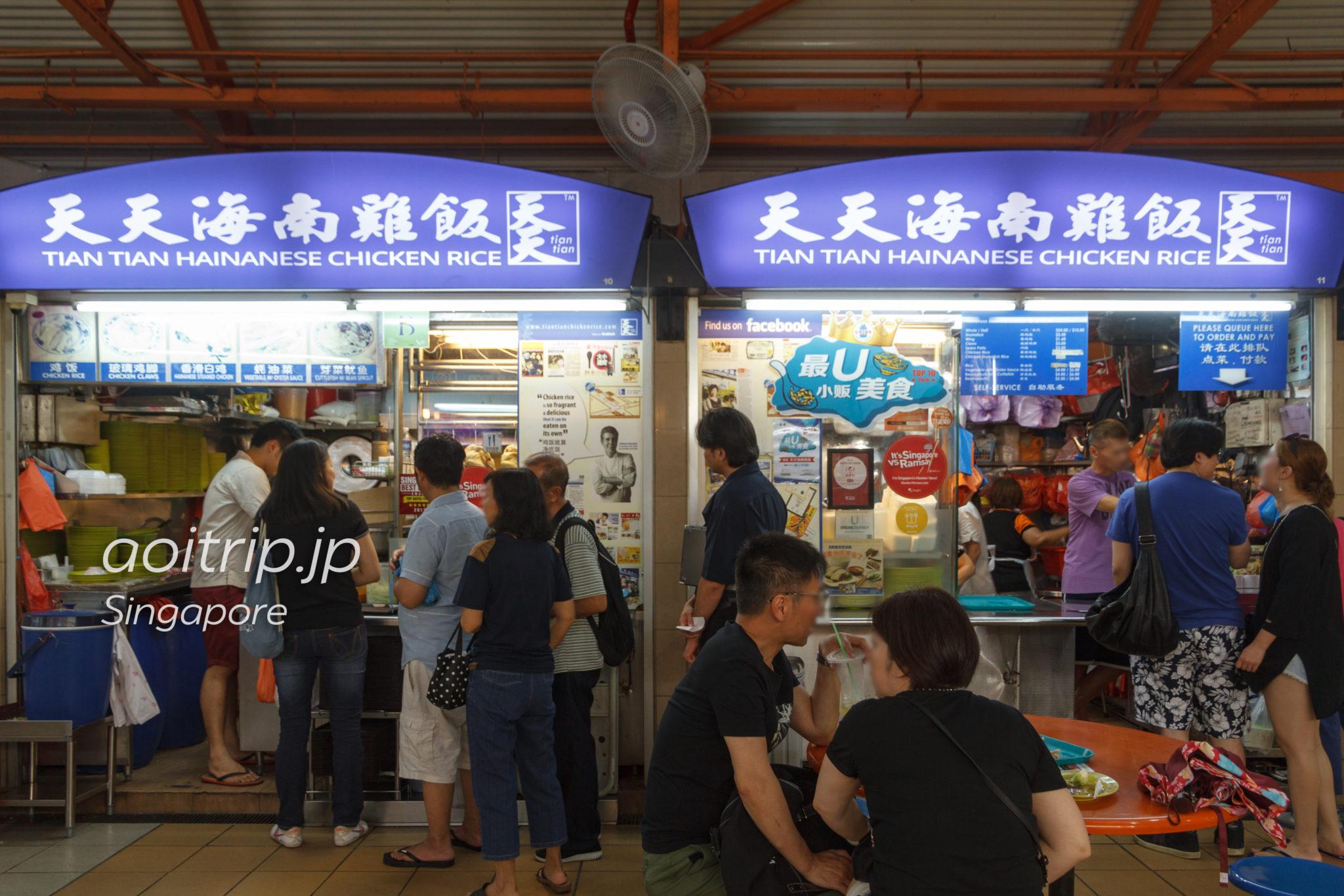 マックスウェルフードセンターの天天海南雞飯 Tian Tian Hainanese Chicken Rice