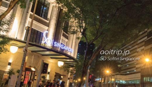 ソー ソフィテル シンガポール宿泊記|SO Sofitel Singapore