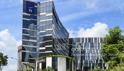 ノボテル シンガポール オン スティーブンス宿泊記|Novotel Singapore On Stevens