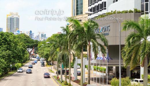 フォーポインツ バイ シェラトン シンガポール, リバービュー宿泊記|Four Points by Sheraton Singapore, Riverview