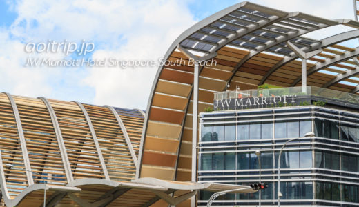JWマリオット ホテル シンガポール サウスビーチ宿泊記|JW Marriott Hotel Singapore South Beach