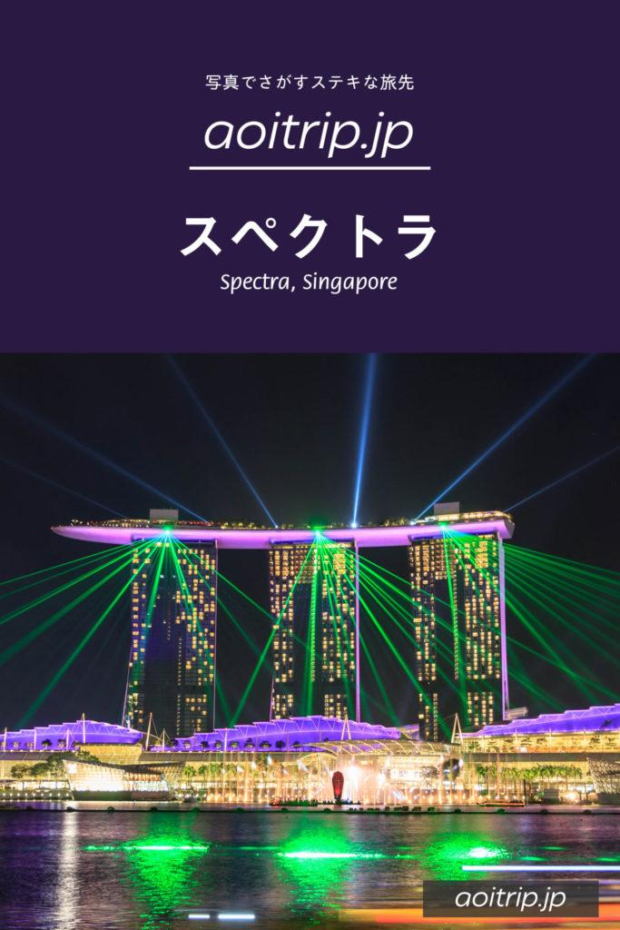 SPECTRA(スペクトラ) マリーナベイの「光と水のシンフォニー噴水ショー」|Singapore