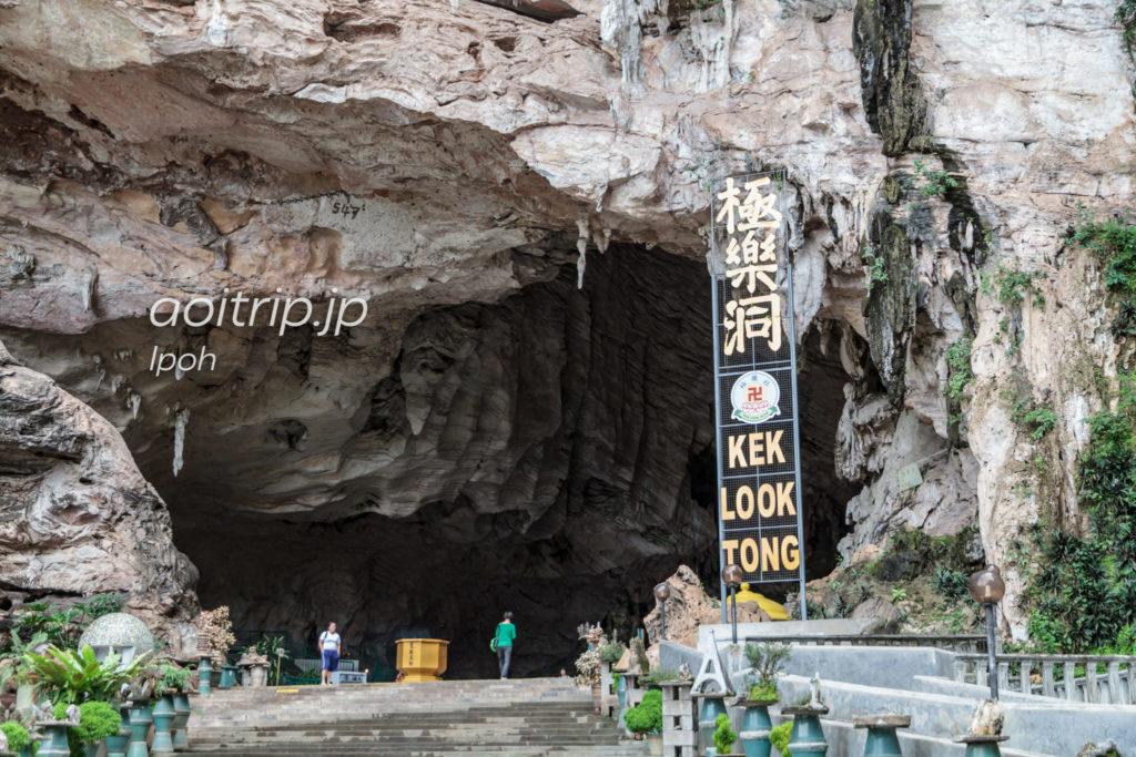 イポーの洞窟寺院ケロットン