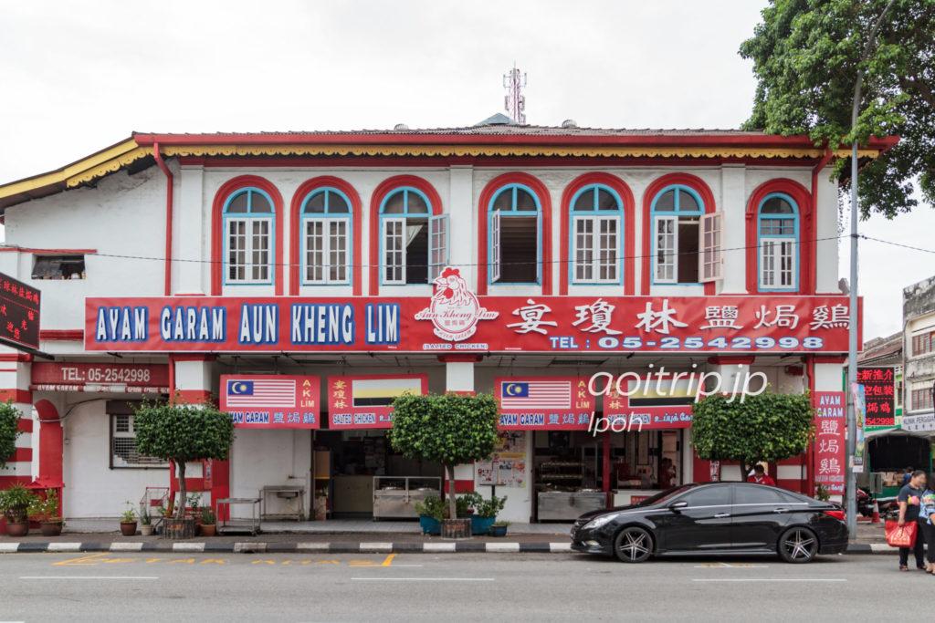 イポーの名物Ayam Garam Aun Kheng Lim