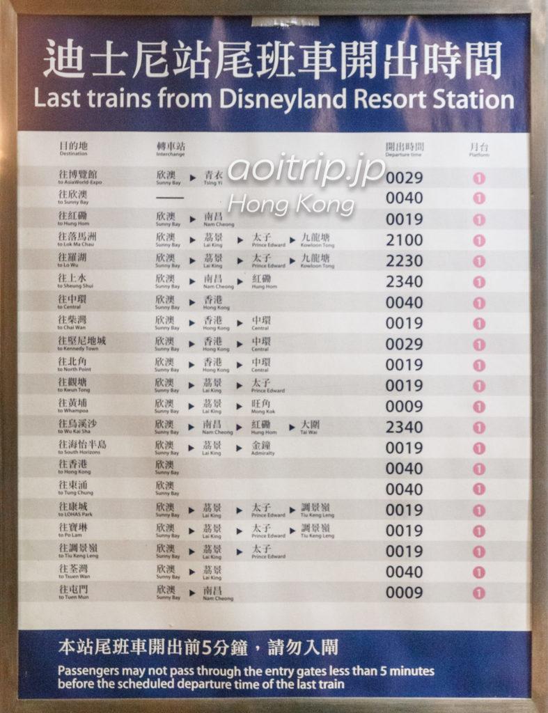 MTR香港ディズニーランド駅の終電時刻表