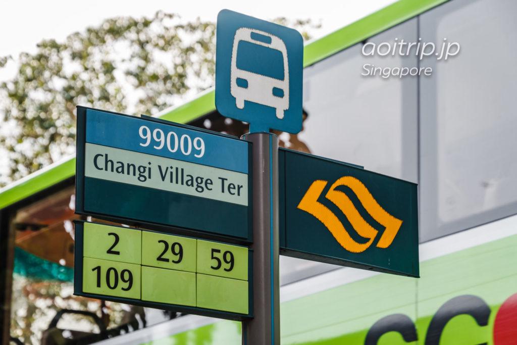 チャンギポイントフェリーターミナル前のバス停