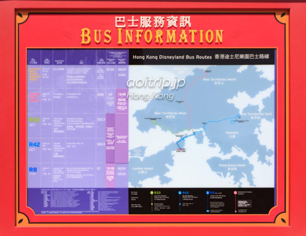 香港ディズニーランド 公共バスの行き方インフォメーション