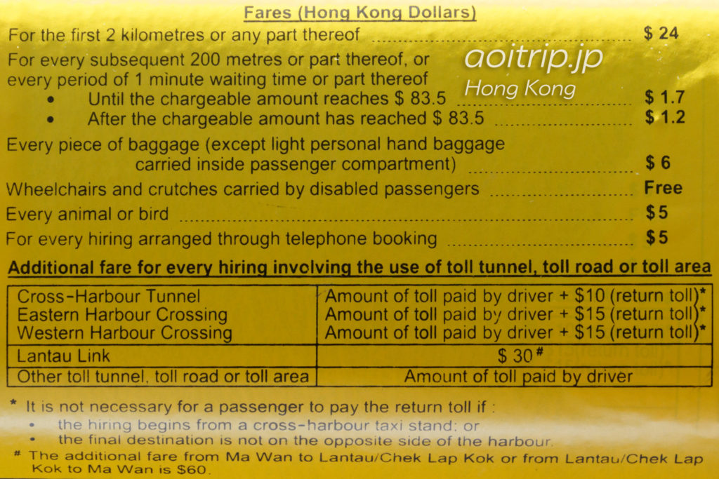 香港アーバンタクシーの料金表