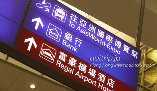 香港国際空港のホテル情報をまとめる