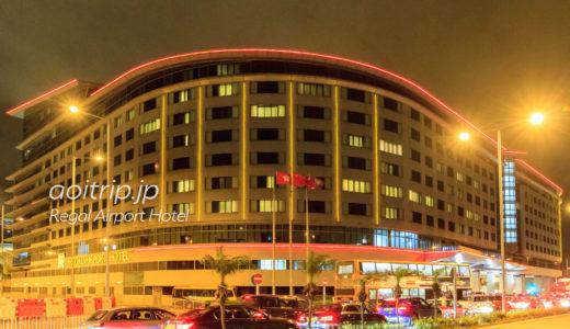 リーガル エアポート ホテル香港 宿泊記(香港空港直結)|Regal Airport Hotel