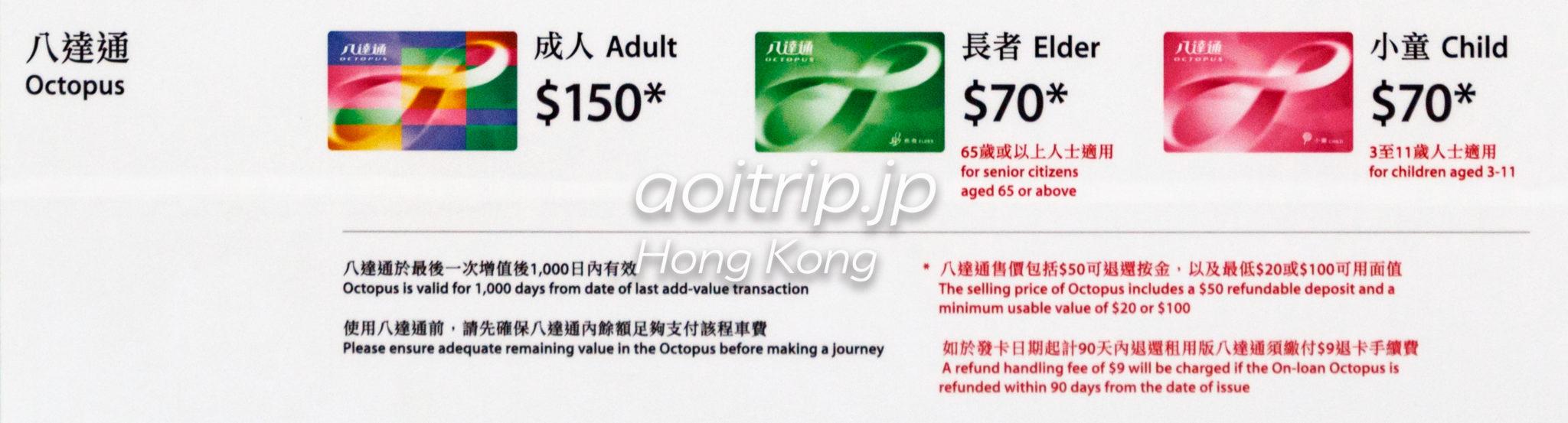 香港オクトパスカードの料金