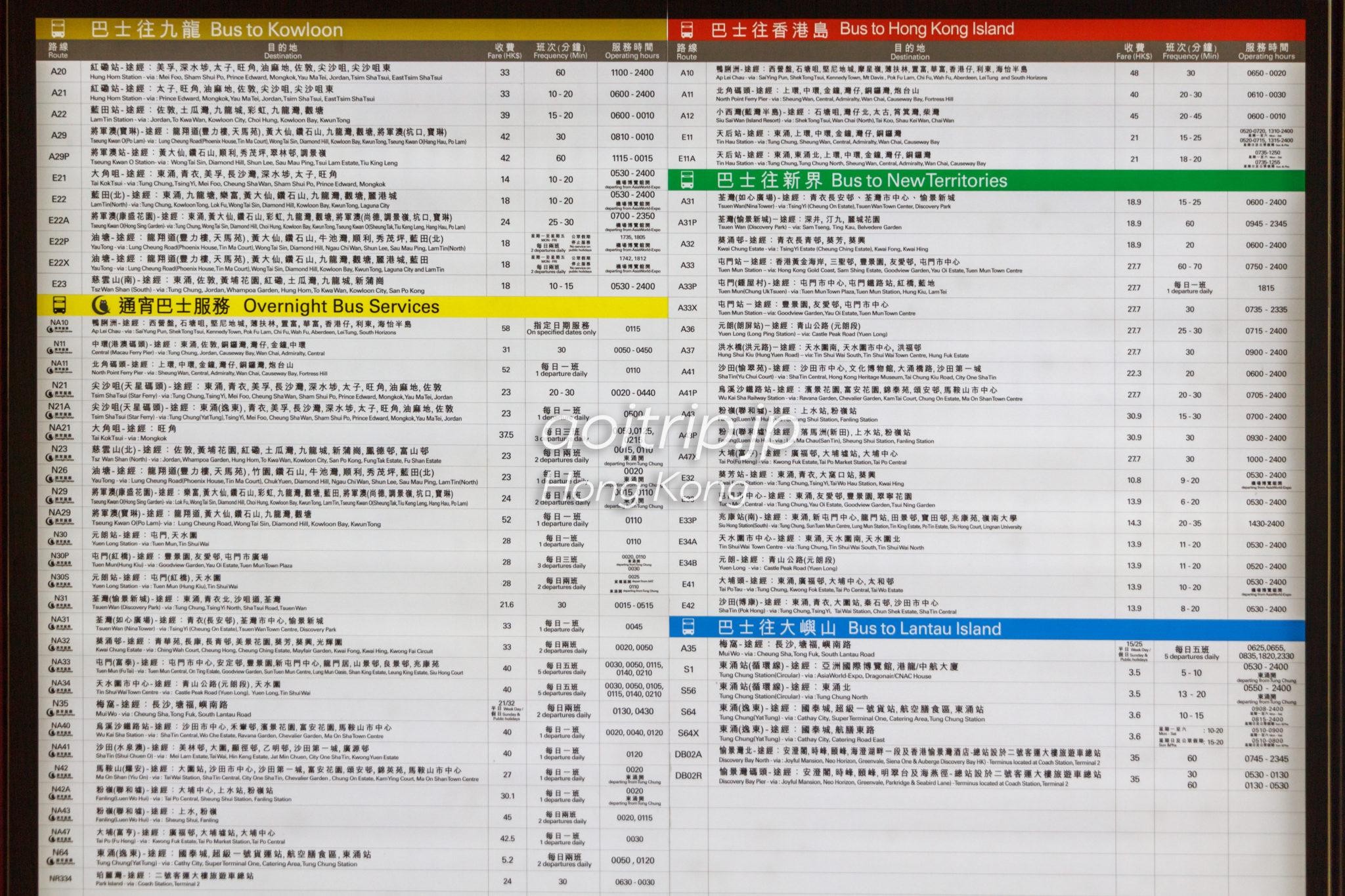 香港空港シャトルバスのルート・料金案内