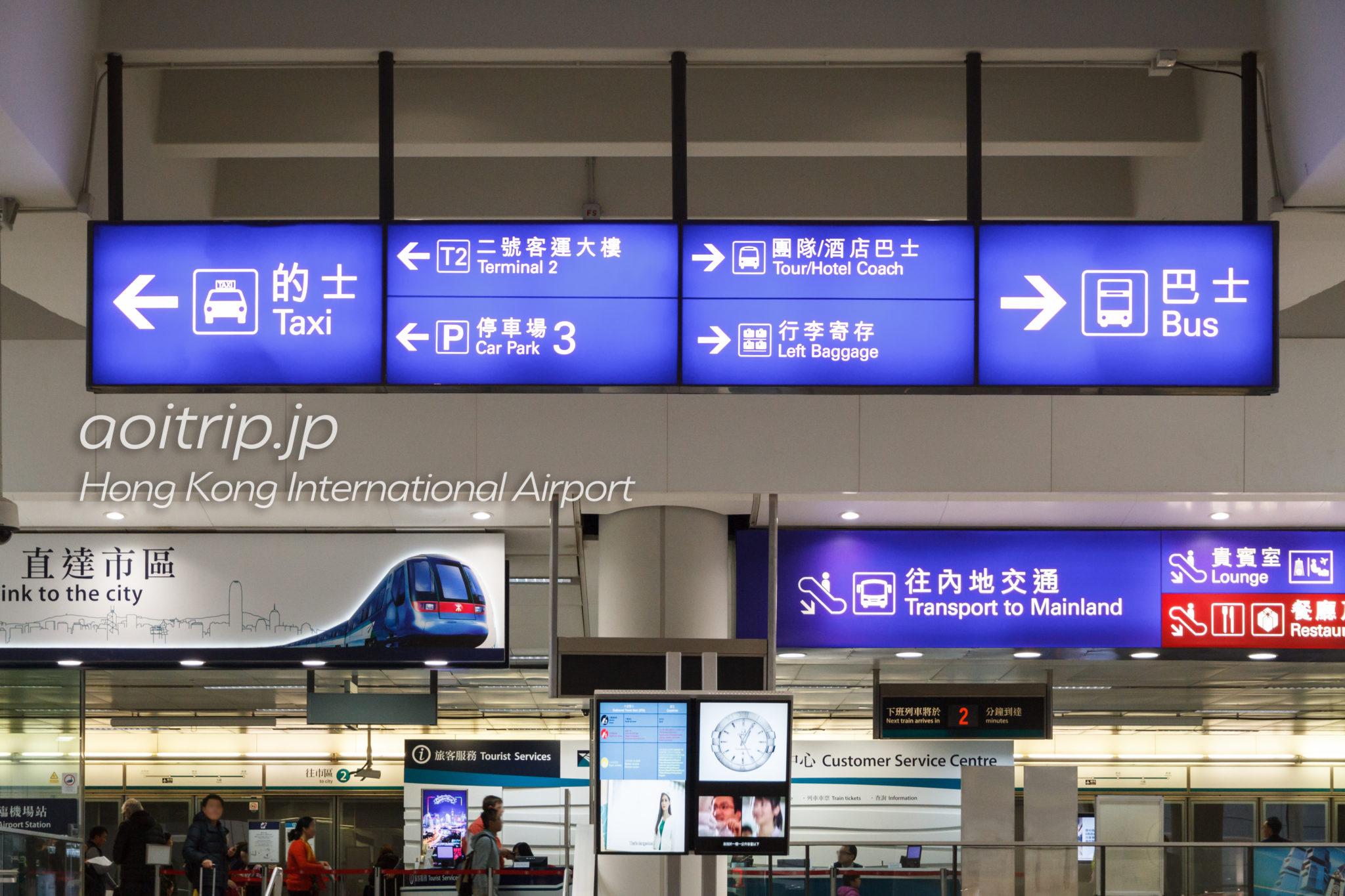 香港国際空港の送迎シャトルバス案内表示