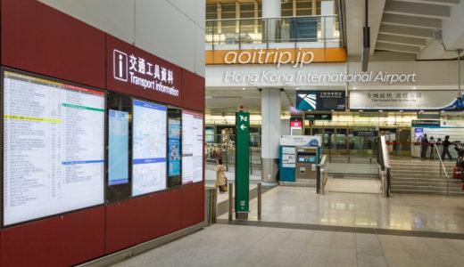 香港国際空港から市内へのアクセスまとめ