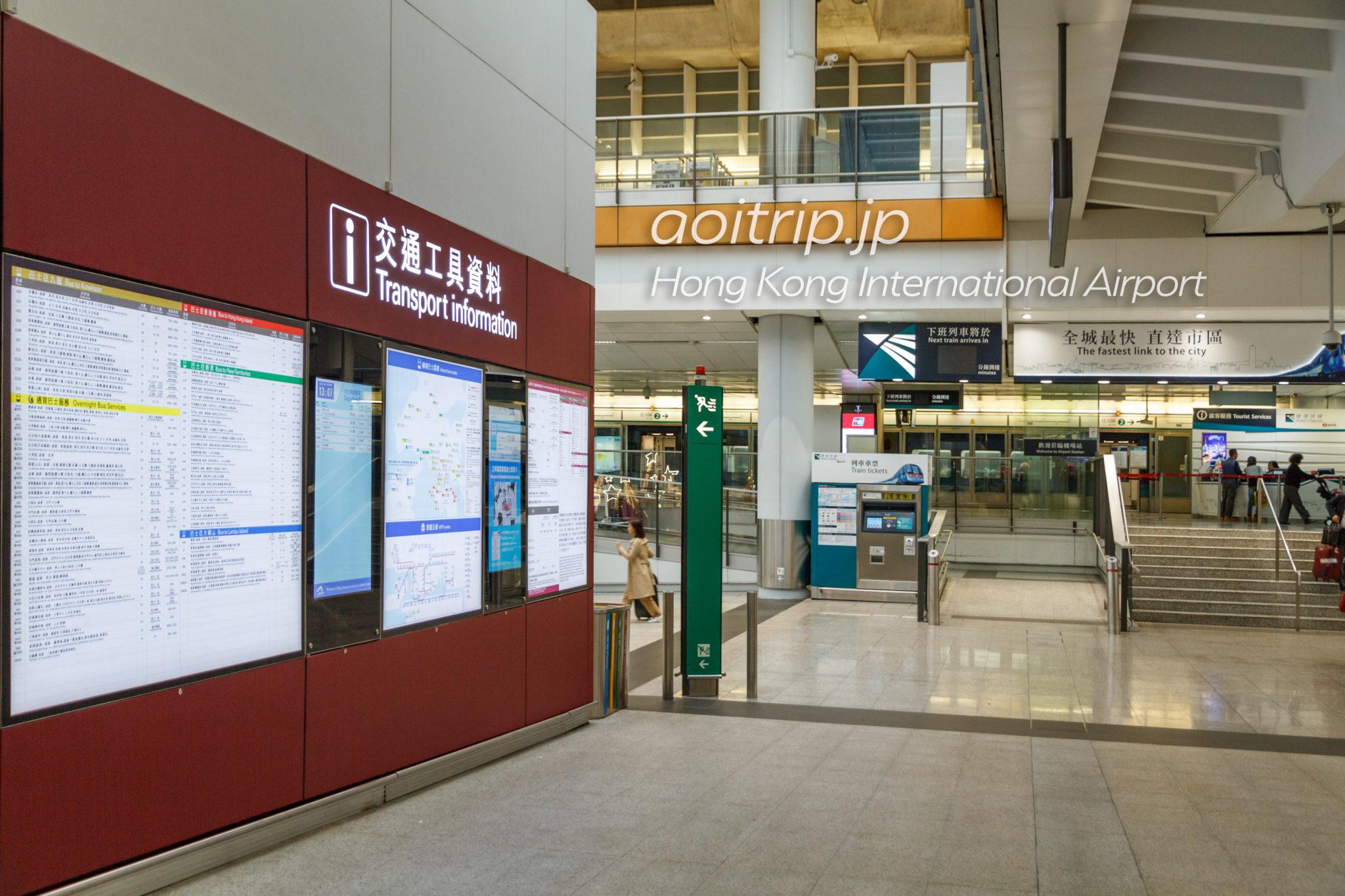 香港国際空港から市内へのアクセス方法