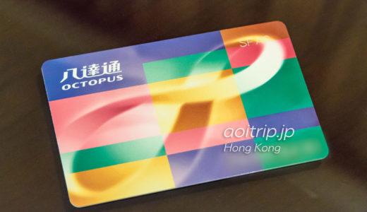 香港のオクトパスカード(ICカード)