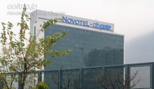 ノボテル香港シティゲート宿泊記|Novotel Hong Kong Citygate