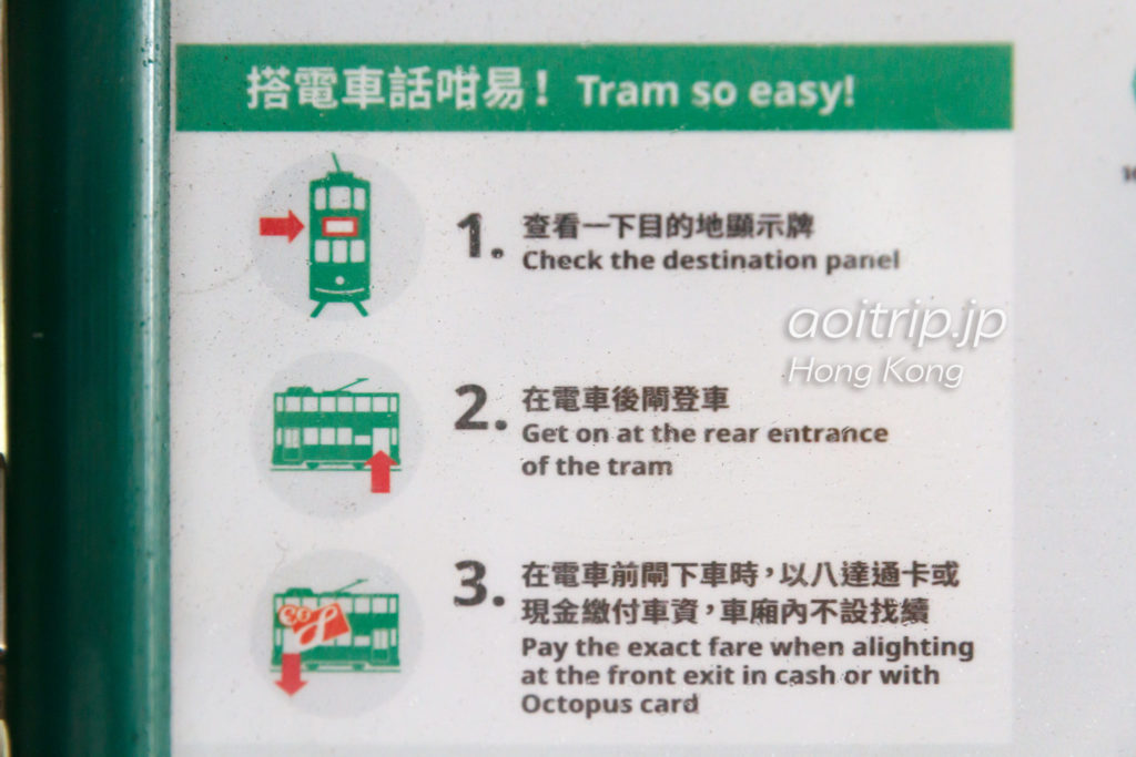 香港トラムの乗り方