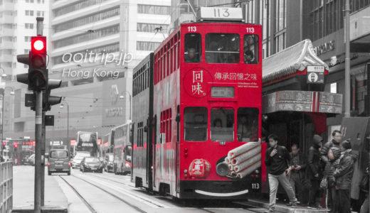 香港の路面電車トラム|Hong Kong Tramways