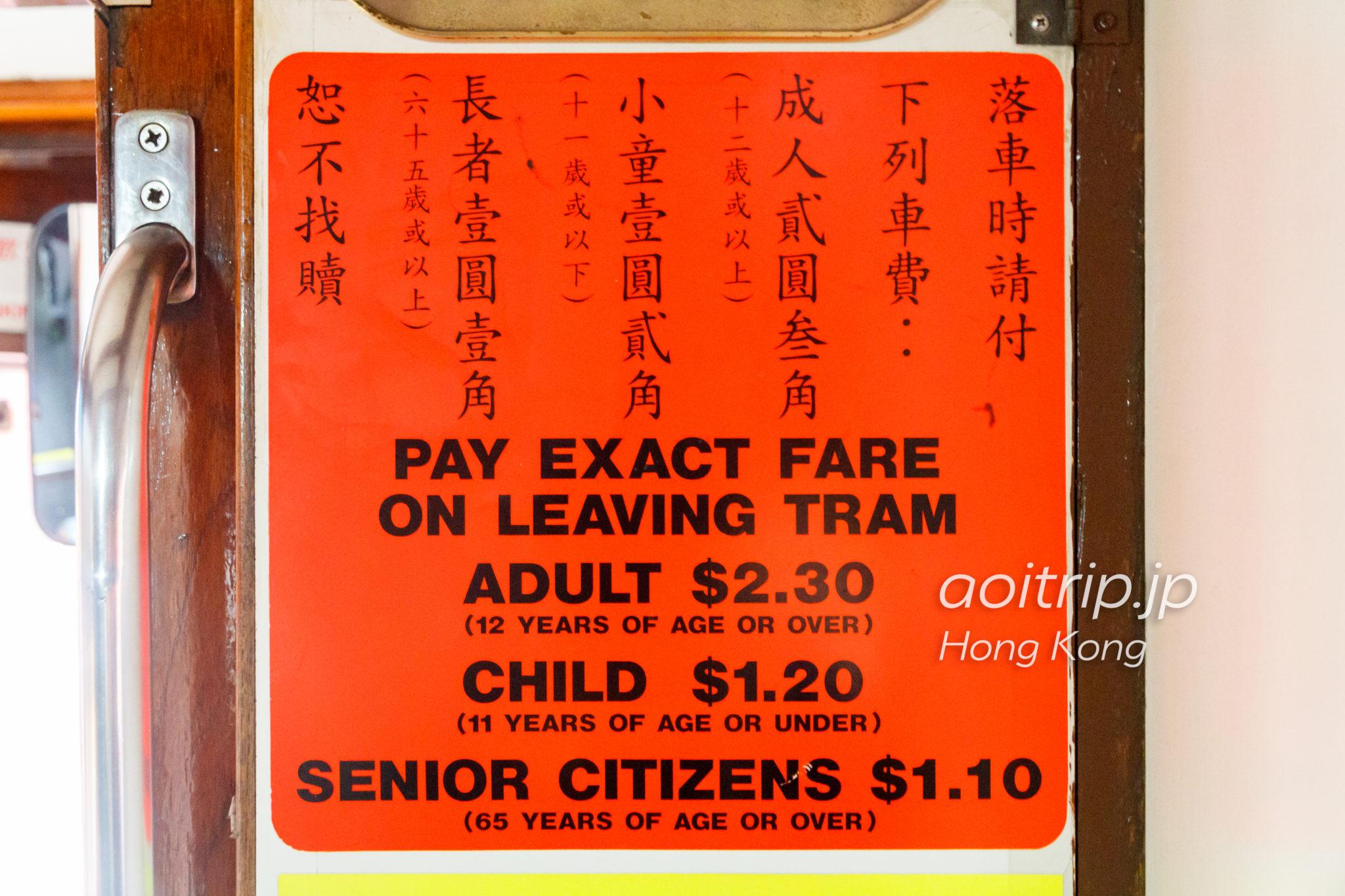 香港トラムの料金(運賃表)