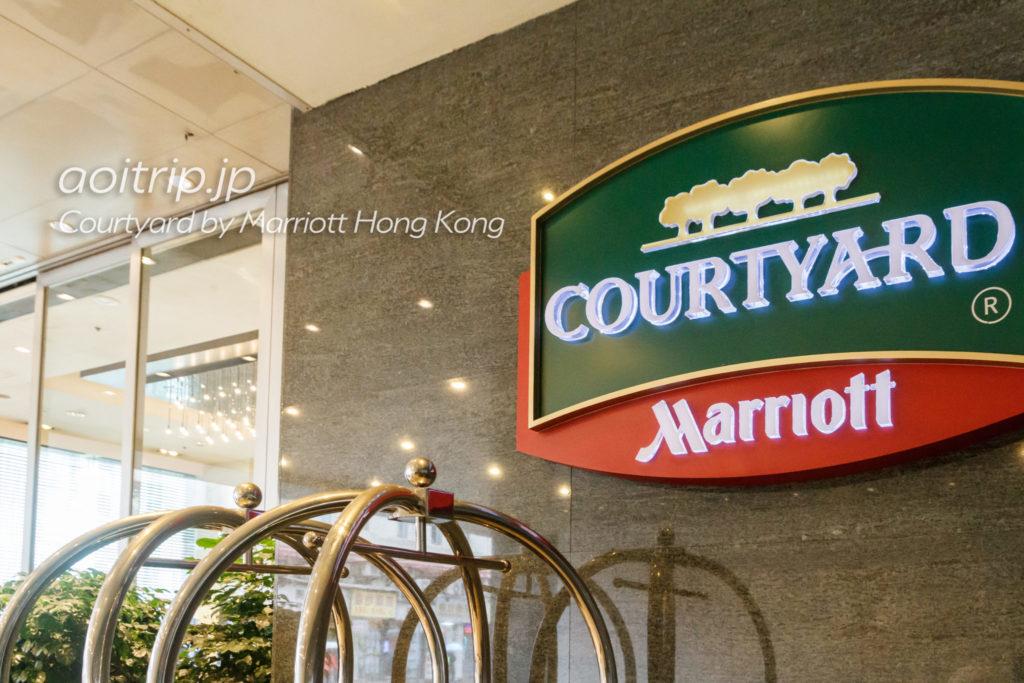 コートヤードバイマリオット香港