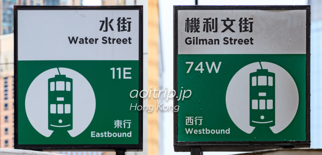 香港トラムの乗り方(Eは東方向、Wは西方向)