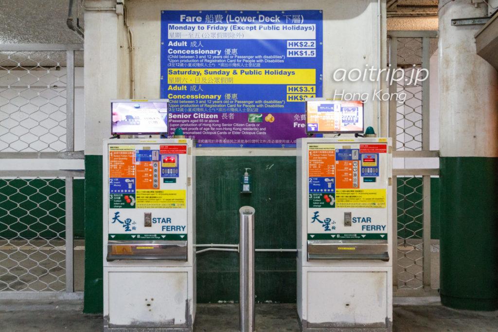香港スターフェリーの券売機