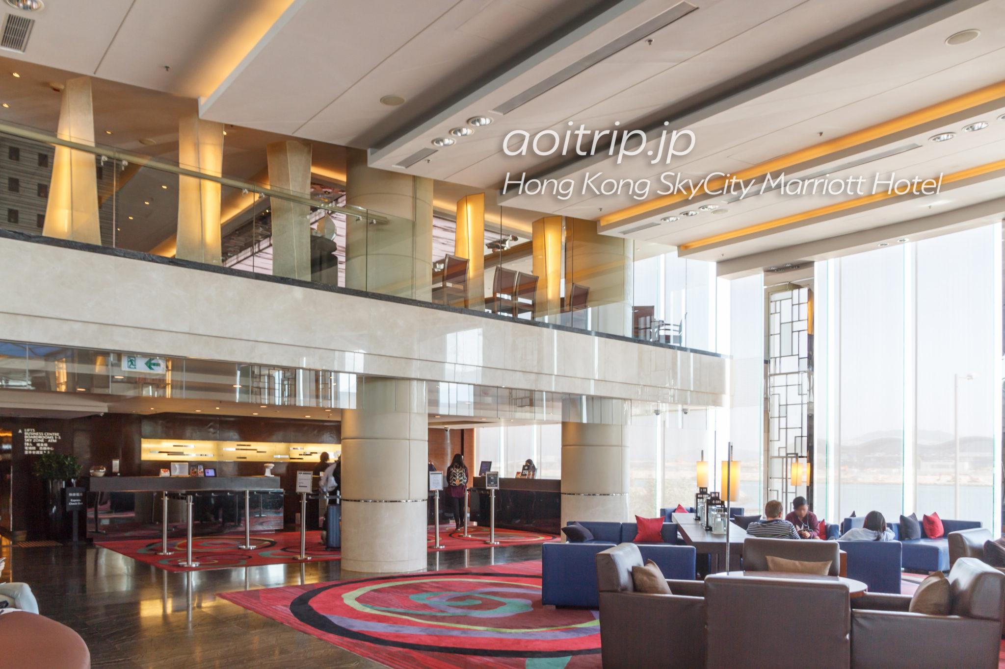 香港スカイシティマリオットホテルのロビー