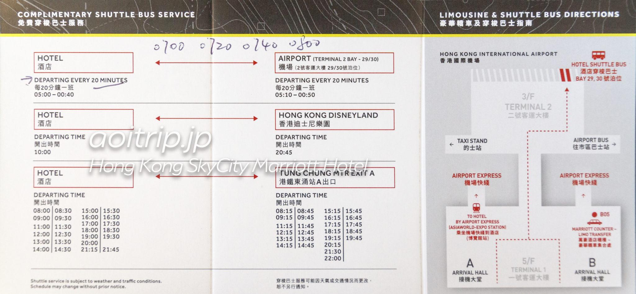 香港スカイシティマリオットホテルの送迎シャトルバス時刻表と乗り場