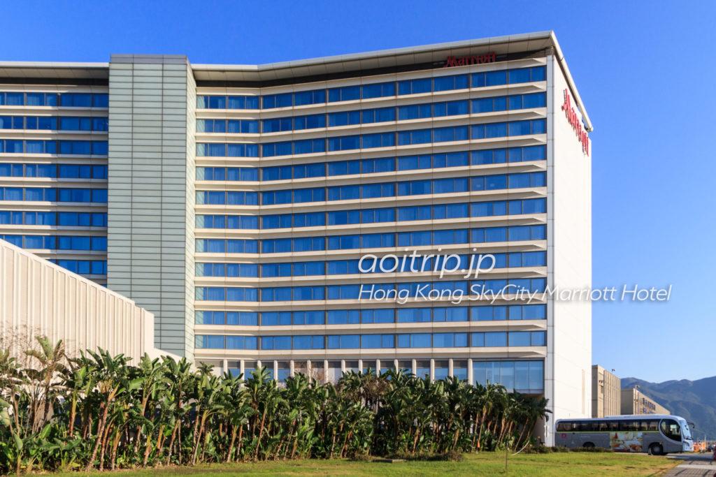 香港スカイシティマリオットホテルの外観