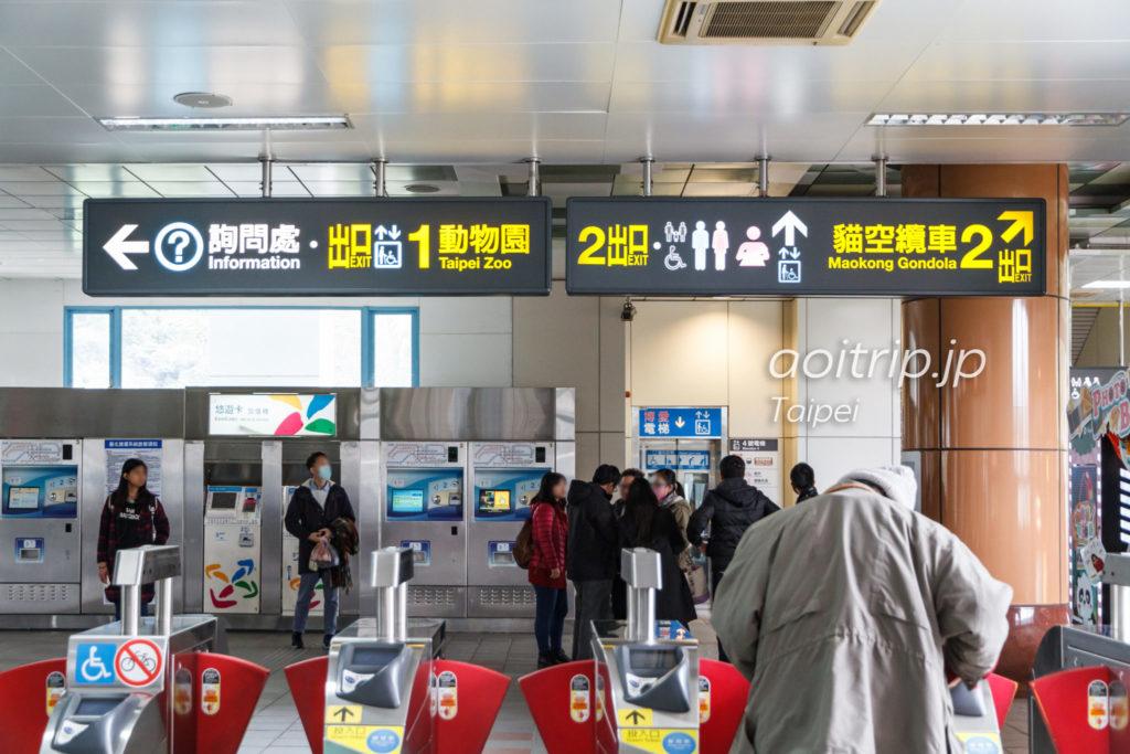 MRT文湖線「動物園駅」