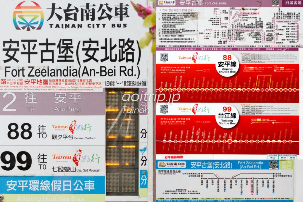 安平樹屋・德記洋行の行き方(バス路線図・時刻表)