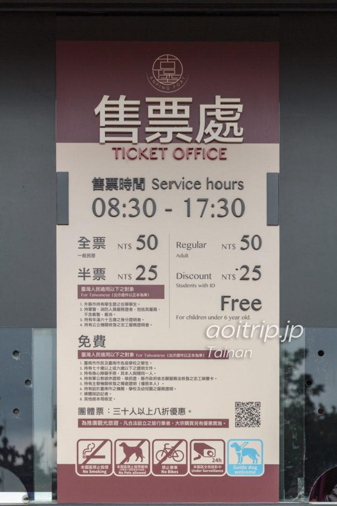 安平古堡のチケット料金