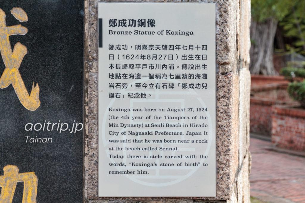 安平古堡 鄭成功の像の解説