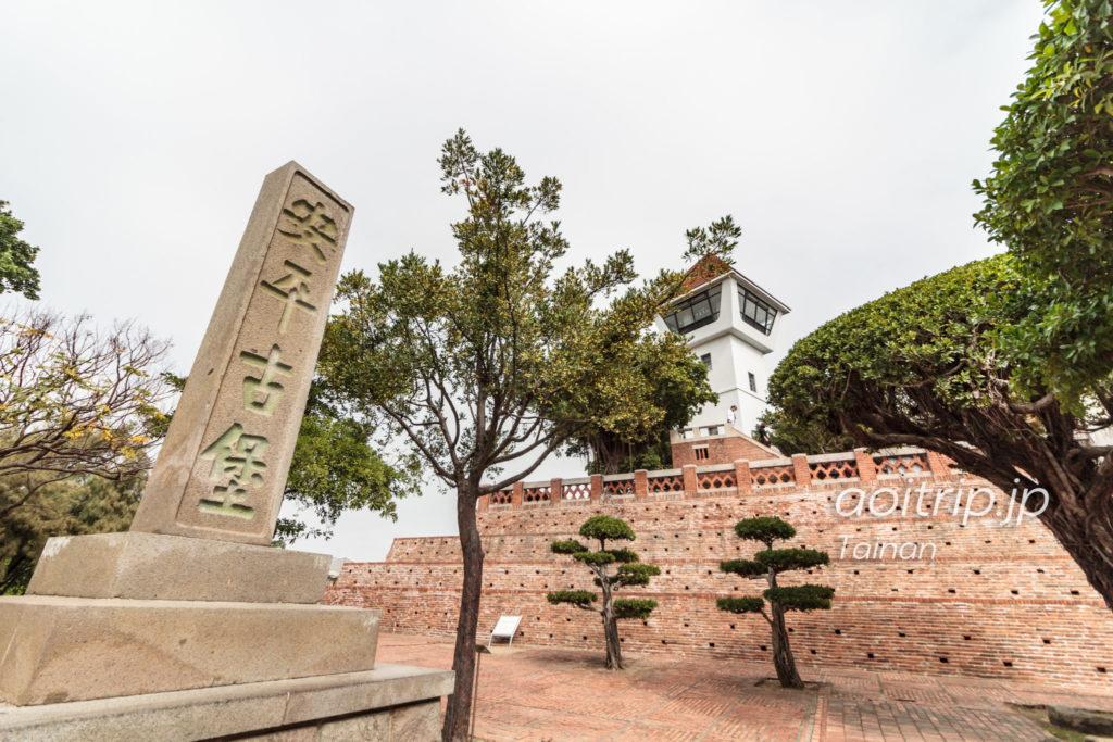 安平古堡(ゼーランディア城)