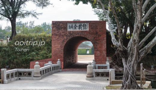 億載金城(二鯤鯓炮台, 台南)清が台湾防衛のために築いた砲台
