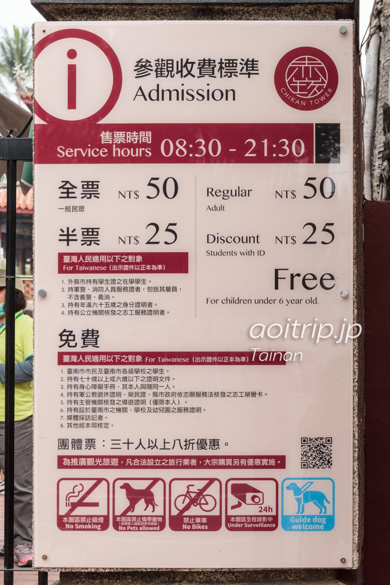 赤崁楼の入場料と営業時間