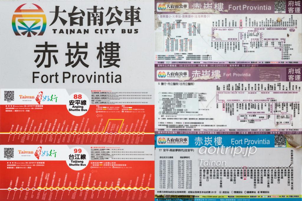 赤崁楼のバス路線図・時刻表