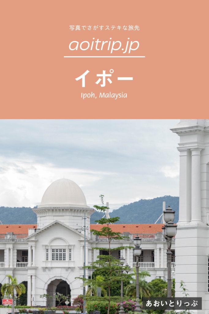 マレーシア・イポー コロニアル様式の駅舎が美しい美食の町 Ipoh, Malaysia