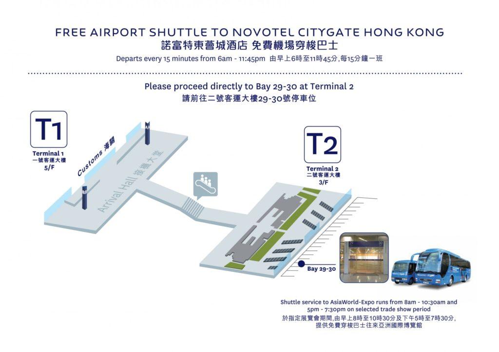 ノボテル香港シティーゲートの送迎シャトルバス乗り場案内